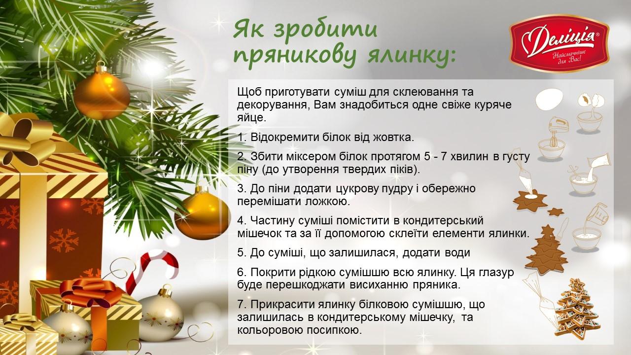 Новогодний подарок Делиция Пряничная елочка 510г