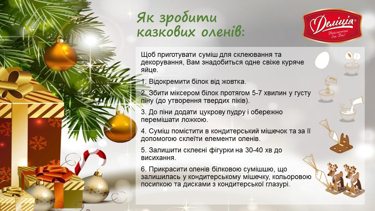 Новогодний подарок Делиция Сказочные Олени 750г