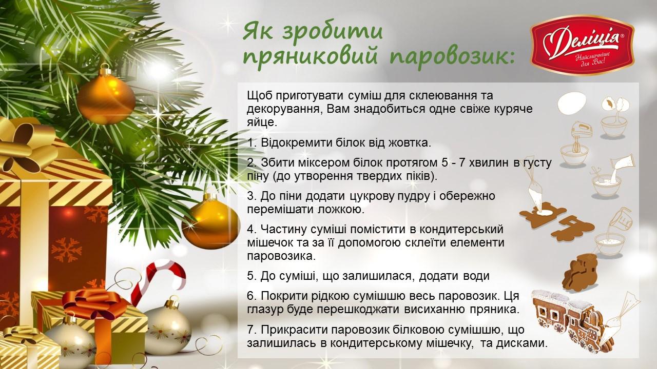 Новогодний подарок Делиция Пряничный паровозик 870г