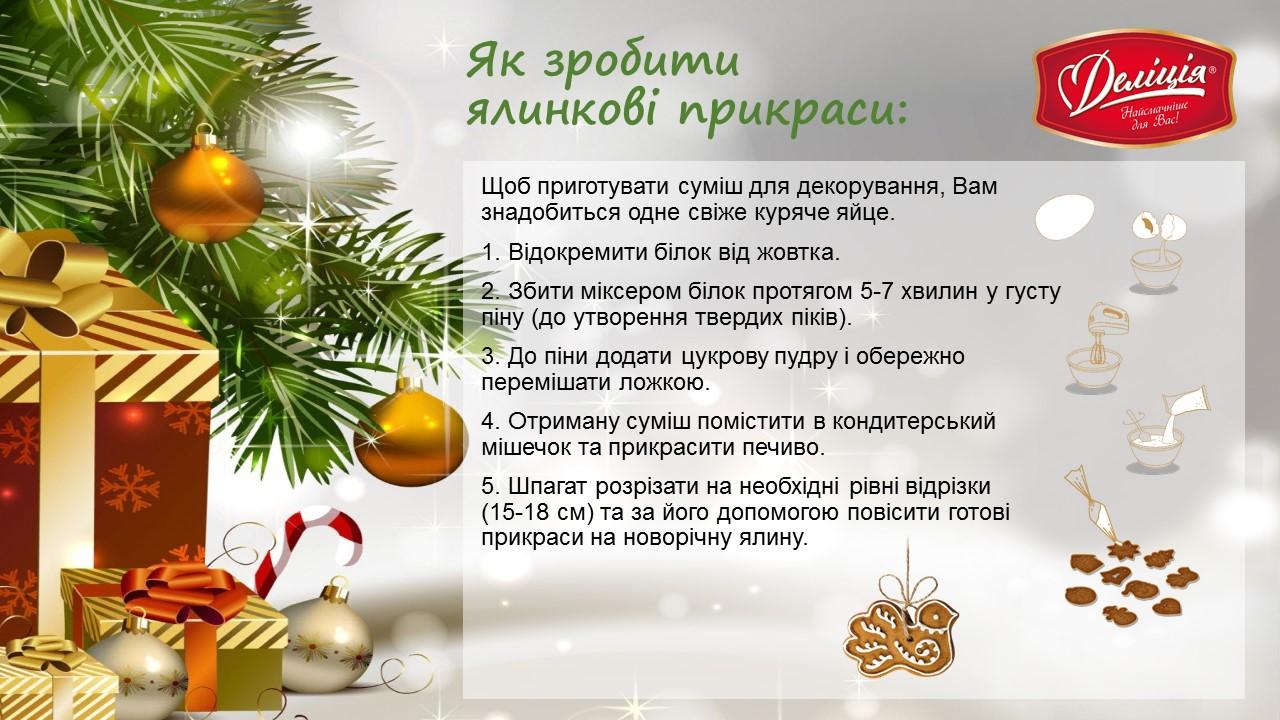 Новогодний подарок Делиция Елочные украшения 740г